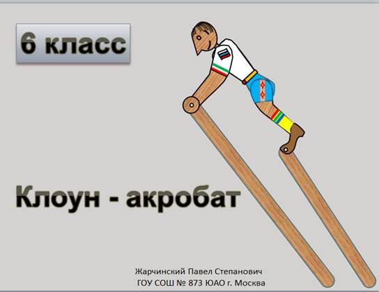 Акробат на лестнице игрушка 169